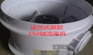 武汉轴流风机系列